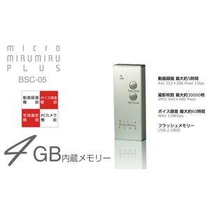 インタビューライブレコーダー micro MIRUMIRU PLUS - 拡大画像