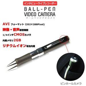 ボールペンビデオカメラ - 拡大画像