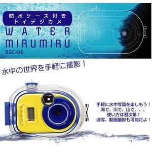 防水ケース付 トイデジカメ WATER MIRUMIRU - 拡大画像