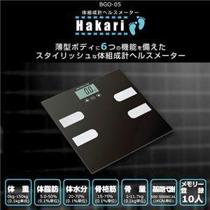 体組成計ヘルスメーター Hakari BGO-05画像