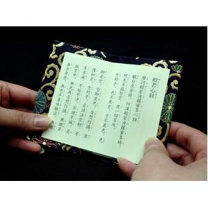 般若心経 mini教本(金襴入れ付き♪)