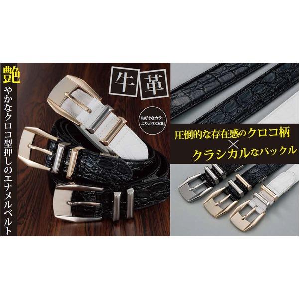 クロコ型押し牛革クラシカルベルト ブラック(バックル/コンビ)f00