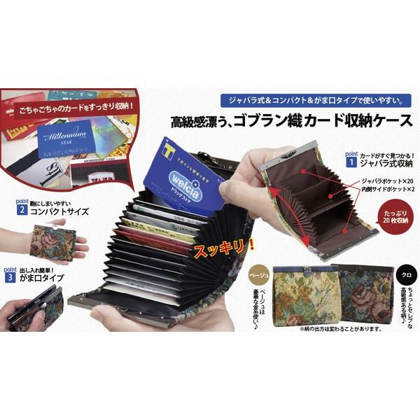 ゴブラン織20枚収納 ちょっとセレブながま口カードケース(クロ)f00