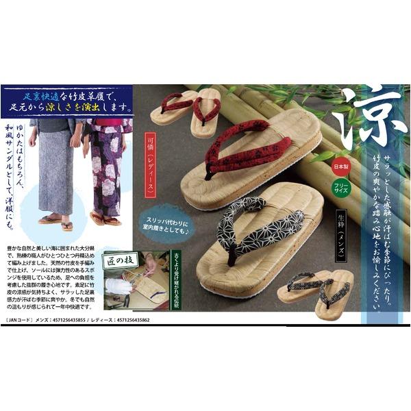 竹皮健康スポンジ草履(可憐)f00