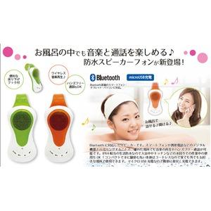 防水スピーカーフォン オレンジ - 拡大画像