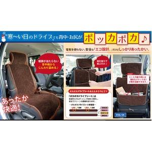 電気を使わない ポカポカドライブシート