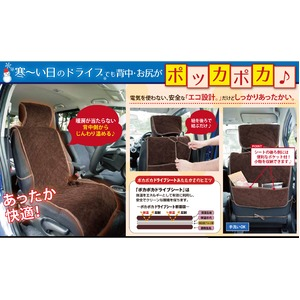 電気を使わない ポカポカドライブシート【2枚組】