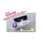 UVエミッター(紫外線治療器)