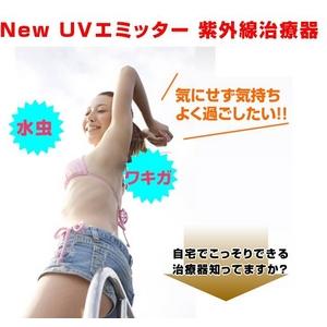 New UVエミッター(紫外線治療器)