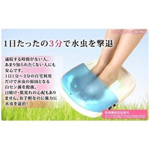 家庭用紫外線水虫治療器 UVフットケアー 【送料無料】           2〜4営業日程度で発送