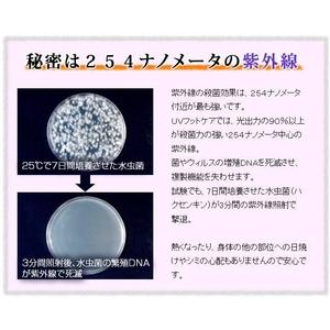 家庭用紫外線水虫治療器 UVフットケア CUV-2