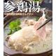 参鶏湯 高級雄鶏