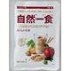 バランス栄養食 自然一食 15袋セット シェーカー付 - 縮小画像2