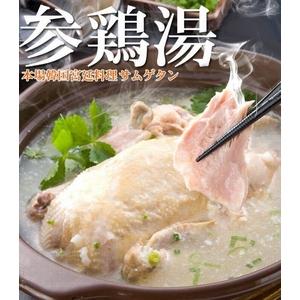 参鶏湯!!高級雄鶏☆美味☆ - 拡大画像