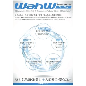 『ディゾルバ・ウォーター(CL-C100)』 10L ★弱酸性次亜塩素酸系除菌・消臭剤 - 拡大画像