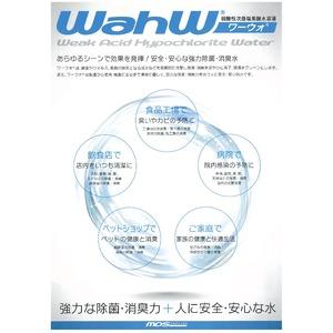『WahW(ワーウォ)』 5L×2箱 ★弱酸性次亜塩素酸水溶液除菌・消臭剤 - 拡大画像