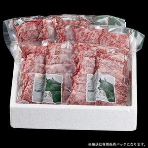 特別限定100セット・北海道ブランド和牛A4【びえい和牛】すき焼き、しゃぶしゃぶ用合計800g - 拡大画像