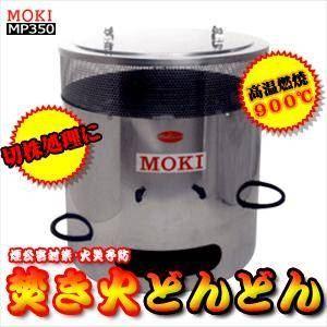 モキ製作所 焚き火どんどん 350L MP350 (家庭用焼却炉) - 拡大画像