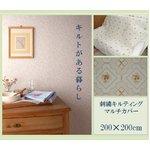【マルチカバー】刺繍キルティングカバー 200X200cm ★ホワイト・ゴールド