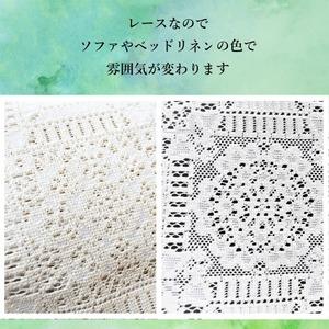 正方形 190x190cm 洗える レースマルチカバー 綿混 日本製