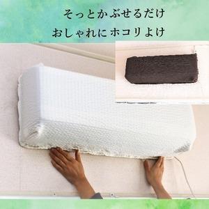 フィットエアコンカバー ブラウン 日本製