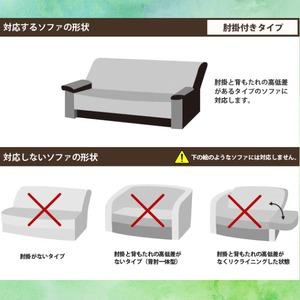 フィットソファカバー 【2人掛け用】 バトン 肘掛け付き用(グレー) 日本製