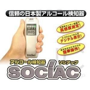 アルコールチェッカー ソシアック - 拡大画像