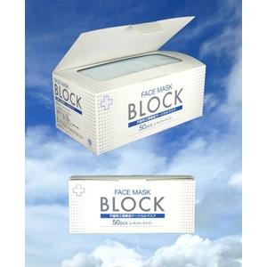 3層サージカルマスク「BLOCK」50枚入り5箱 レギュラーサイズ カラー:ホワイト(三層不織布) - 拡大画像