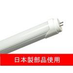 高輝度 直管形LED蛍光灯 40W形(1198mm) 2400ルーメン 6000K(昼光色) 2年保証 国産パーツ グロー式工事不要 角度調整機能 PL保険