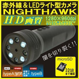 【電丸】【小型カメラ】赤外線&LEDライト型カメラ NIGHTHAWK(ナイトホーク) タイプB(8個赤外線LED HD画質) - 拡大画像