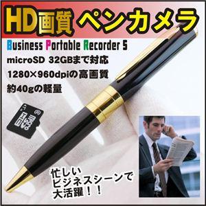 ここまで進化したペン型ビデオカメラ HD画質に挑む【小型カメラ】ボールペン型カメラ BPR5 (1200万画素 HD画質)