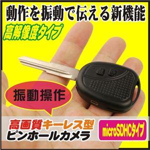 バイブで振動感知!小型レコーダー内でもトップクラスの手のひらサイズ【小型カメラ】振動操作 高画質キーレス型ピンホールカメラ 809  microSDタイプ