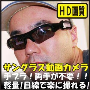 手ぶらで目線の動画が取れる【小型カメラ】サングラス型動画カメラ  microSDタイプ  (HD画質 800万画素)
