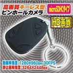 【小型カメラ】キーレス型ピンホールカメラ HD解像度960pタイプ (800万画素)