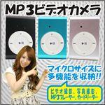 【小型カメラ】クリップ式 MP3ピンホールカメラ ブラック