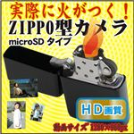【電丸】【小型カメラ】実際に火がつく ZIPPO型 オイルライター型ピンホールカメラ microSDタイプ (HD画質)