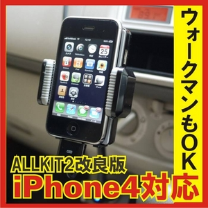 【電丸】iPod/iPhone4対応 スタンド式FMトランスミッター ALLKIT2 (12V車専用) - 拡大画像