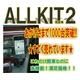 【電丸】iPod/iPhone4対応 スタンド式FMトランスミッター ALLKIT2 (12V車専用) - 縮小画像5