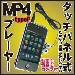 【電丸】タッチパネル式 MP4・MP3メディアプレーヤー typeF 4GB (多機能カメラ付き) - 拡大画像