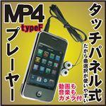 【電丸】タッチパネル式 MP4・MP3メディアプレーヤー typeF 4GB (多機能カメラ付き)