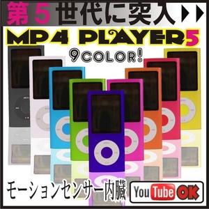 【電丸】2.2インチ薄型充電式 MP3/MP4/WMVプレーヤー 4GB typeD イエロー (第5世代カメラ付) - 拡大画像
