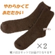 【電丸】ふわもあ靴下 2セット ブラック - 縮小画像3