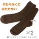 【電丸】ふわもあ靴下 2セット ブラウン - 縮小画像3