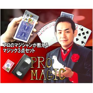 【電丸】マジックグッズ プロマジシャンが教える マジック3点セット 【解説DVD付き】 - 拡大画像
