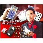 【電丸】マジックグッズ プロマジシャンが教える マジック3点セット 【解説DVD付き】