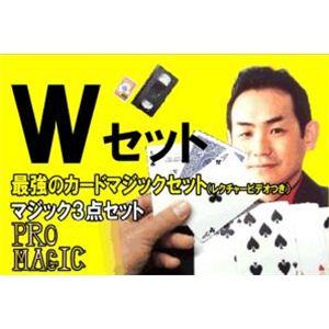 【電丸】マジックグッズ プロマジシャンが教える 最強のカードマジックセット&マジック3点セット 【解説DVD付き】 - 拡大画像