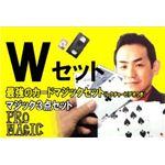 【電丸】マジックグッズ プロマジシャンが教える 最強のカードマジックセット&マジック3点セット 【解説DVD付き】