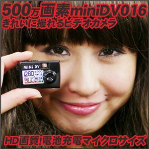 夜間でもきれいに撮れるビデオカメラ!【小型カメラ】miniDVビデオカメラ microDV016 (動体検知機能付き HD画質)