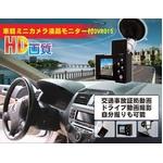 【小型カメラ】車載カーミニカメラ miniDVビデオカメラ microDVR015 (液晶モニター付き HD画質 800万画素)