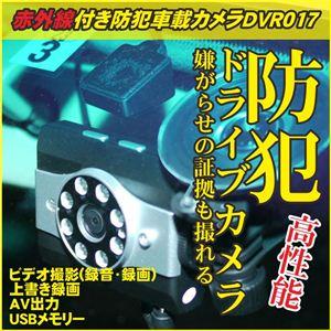 【小型カメラ】車載カーミニカメラ miniVehicle DVRビデオカメラ DVR017 (赤外線LED搭載)
